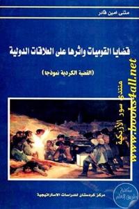 8841e 72 1 - تحميل كتاب قضايا القوميات وأثرها على العلاقات الدولية ( القضية الكردية نموذجا) pdf لـ مثنى أمين قادر