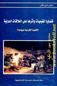 8841e 72 - تحميل كتاب قضايا القوميات واثرها على العلاقات الدولية ( القضية الكردية نموذجا) pdf لـ مثنى أمين قادر