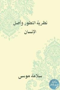 901cb 62 1 - تحميل كتاب نظرية التطور وأصل الإنسان pdf لـ سلامة موسى