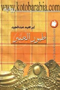 921f8 31 - تحميل كتاب طيور العنبر - رواية pdf لـ إبراهيم عبد المجيد