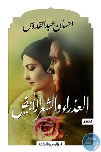 930a7756 912e 4749 aeb1 1701344edf24 - تحميل كتاب العذراء والشعر الأبيض - رواية pdf لـ إحسان عبد القدوس
