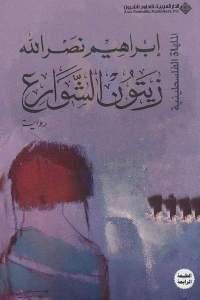 93b6f 45 - تحميل كتاب زيتون الشوارع - رواية pdf لـ إبراهيم نصر الله