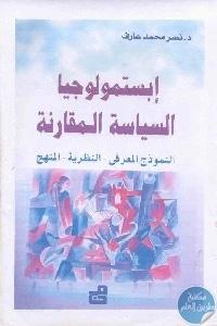 94c0f 03 1 - تحميل كتاب إبستمولوجيا السياسة المقارنة : النموذج المعرفي - النظرية - المنهج pdf لـ د.نصر محمد عارف
