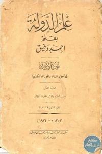 96cee 50 1 - تحميل كتاب علم الدولة pdf لـ أحمد وفيق