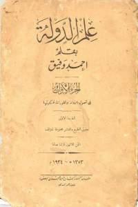 96cee 50 - تحميل كتاب علم الدولة pdf لـ أحمد وفيق