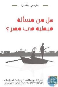 99fc8 71 1 - تحميل كتاب هل من مسألة قبطية في مصر؟ pdf لـ عزمي بشارة