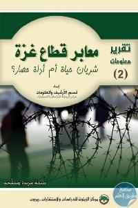9a661 32 1 - تحميل كتاب معابر قطاع غزة : شريان حياة أم أداة حصار ؟ pdf