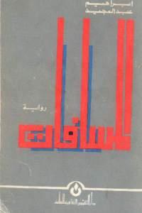 9c076 26 - تحميل كتاب المسافات - رواية pdf لـ إبراهيم عبد المجيد
