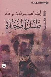 9d779 46 - تحميل كتاب طفل الممحاة - رواية pdf لـ إبراهيم نصر الله