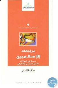 9da82 17 1 - تحميل كتاب مراجعات الإسلاميين : دراسة في تحولات النسق السياسي والمعرفي pdf لـ بلال التليدي