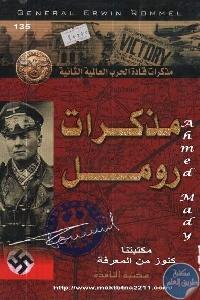 a78a7 14 1 - تحميل كتاب مذكرات رومل pdf