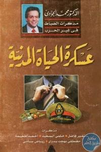 a7ae0 43 1 - تحميل كتاب عسكرة الحياة المدنية pdf لـ الدكتور محمد الجوادي