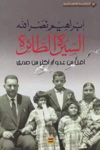 adaee 43 - تحميل كتاب السيرة الطائرة أقل من عدو... أكثر من صديق pdf لـ إبراهيم نصر الله