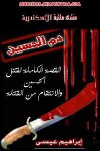 b55a1 36 - تحميل كتاب دم الحسين ( القصة الكاملة لقتل الحسين والإنتقام من القتلة) pdf لـ إبراهيم عيسى