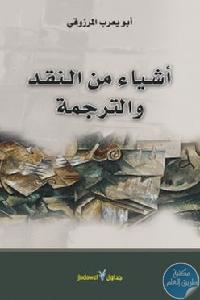 b62c8931 1 - تحميل كتاب أشياء من النقد والترجمة pdf لـ أبو يعرب المرزوقي