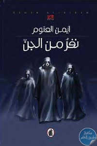 b6f66 15 1 - تحميل كتاب نفر من الجن - رواية pdf لـ أيمن العتوم