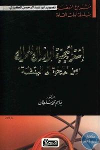 """b7f7d 24 1 - تحميل كتاب إستراتيجية الإدراك للحراك """" من الصحوة إلى اليقظة """" pdf لـ الدكتور جاسم محمد سلطان"""