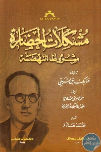 books4arab 1552 - تحميل كتاب مشكلات الحضارة : شروط النهضة pdf لـ مالك بن نبي