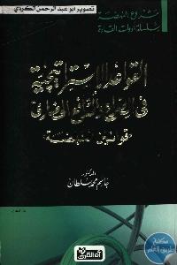 books4arab 1553 - تحميل كتاب القواعد الإستراتيجية في الصراع والتدافع الحضاري '' قوانين النهضة '' pdf لـ الدكتور جاسم محمد سلطان