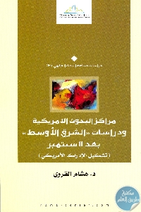 books4arab 1554 - تحميل كتاب مراكز البحوث الأمريكية ودراسات '' الشرق الأوسط'' بعد 11 سبتمبر ( تشكيل الإدراكـ الأمريكي) pdf لـ د.هشام القروي