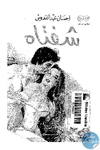 c1ad9 103 - تحميل كتاب شفتاه - رواية pdf لـ إحسان عبد القدوس