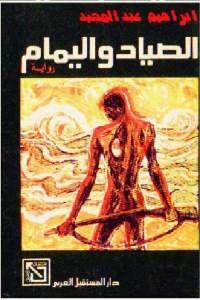 c4b82 25 - تحميل كتاب الصياد واليمام - رواية pdf لـ إبراهيم عبد المجيد