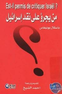c70c5 48 1 - تحميل كتاب من يجرؤ على نقد إسرائيل pdf لـ باسكال بونيفاس