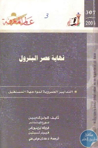 ccae9 66 1 - تحميل كتاب نهاية عصر البترول '' التدابير الضرورية لمواجهة المستقبل'' pdf لـ مجموعة مؤلفين