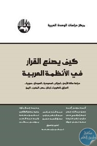 cover20sinaat20karar20fi20watan20arabi thumb - تحميل كتاب كيف يصنع القرار في الأنظمة العربية pdf لـ مجموعة مؤلفين