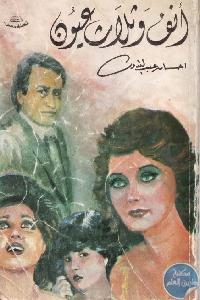 db7d4 99 - تحميل كتاب أنف وثلاث عيون - رواية pdf لـ احسان عبد القدوس