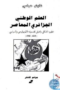 """dba4d 06 1 - تحميل كتاب العلم الوطني الجزائري المعاصر ( تطوره الشكلي وتحليل لمضمونه الايديولوجي والسياسي """"1518-1945'') pdf لـ شاوش حباسي"""