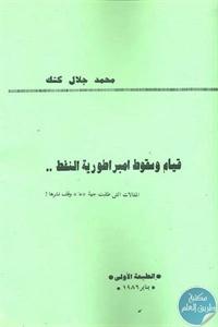 dd911 77 1 - تحميل كتاب قيام وسقوط امبراطورية النفط... pdf لـ محمد جلال كشك