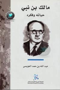 de1ff 93 - تحميل كتاب مالك بن نبي حياته وفكره pdf لـ عبد الله بن حمد العويسي