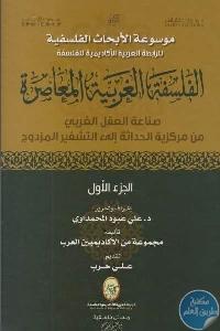 df5c4 52 1 - تحميل كتاب الفلسفة الغربية المعاصرة '' صناعة العقل الغربي من مركزية الحداثة إلى التشفير المزدوج'' pdf لـ مجموعة مؤلفين