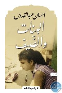 e0221182 546d 4c2b b23a 3588b185f370 - تحميل كتاب البنات والصيف pdf لـ إحسان عبد القدوس