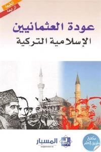 e4aac 57 1 - تحميل كتاب عودة العثمانيين الإسلامية التركية pdf لـ مجموعة باحثين