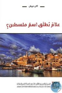 e5724 47 1 - تحميل كتاب علام يطلق اسم فلسطين ؟ pdf لـ ألان غريش