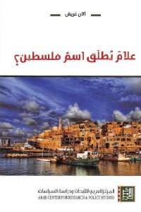 e5724 47 - تحميل كتاب علام يطلق اسم فلسطين ؟ pdf لـ ألان غريش