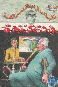 f04ee50c 1013 49a1 adaa 52ed94ee2938 - تحميل كتاب البحث عن ثورة - رواية pdf لـ إحسان عبد القدوس