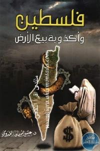 f15de 62 1 - تحميل كتاب فلسطين وأكذوبة بيع الأرض pdf لـ د. عيسى صوفان القدومي