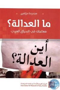 f4f03 89 1 - تحميل كتاب ما العدالة ؟ (معالجات في السياق العربي) pdf لـ مجموعة مؤلفين