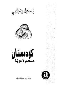 f705e 81 - تحميل كتاب كردستان مستعمرة دولية pdf لـ إسماعيل بيشيكجي