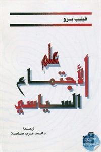 fff10 48 1 - تحميل كتاب علم الإجتماع السياسي pdf لـ فيليب برو