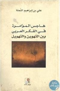 sh01631 - تحميل كتاب هاجس المؤامرة في الفكر العربي بين التهوين والتهويل pdf لـ علي بن إبراهيم النملة