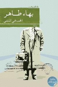 الحب في المنفى - تحميل كتاب الحب في المنفى - رواية pdf لـ بهاء طاهر