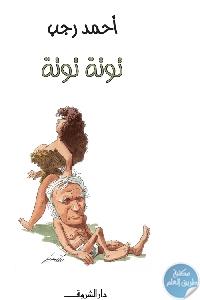 توته توته - تحميل كتاب توته توته pdf لـ أحمد رجب