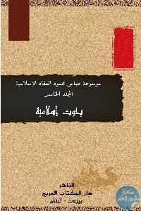 —Pngtree—book cover 2059777 1 - تحميل كتاب موسوعة عباس محمود العقاد الإسلامية 4: بحوث إسلامية pdf لـ عباس محمود العقاد