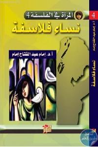 030ea508 021f 41ee b415 babfaad927e6 - تحميل كتاب نساء فلاسفة pdf لـ د.إمام عبد الفتاح إمام