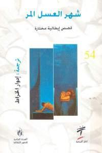 06458 103 - تحميل كتاب شهر العسل المر : '' قصص إيطالية مختارة'' pdf