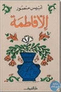 091ef049 7655 4127 812f 36a12499511a - تحميل كتاب إلا فاطمة - رواية pdf لـ أنيس منصور